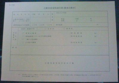 自動車重量税納付書