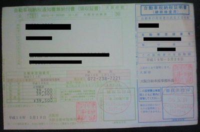自動車納税証明書
